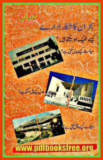 Buhran Ka Shikar Idare Kaise Theek Ho Sakte Hain By Muhammad Abd Al-Hameed Free download in PDF