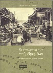 Οι σπουργίτες των πεζοδρομίων, Δημήτρης Σάββας, εκδ. Δοκιμάκης