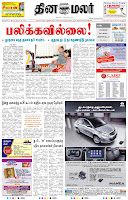 Download Dinamalar 26-11-2012 | Dinamalar 26-11-12 p...