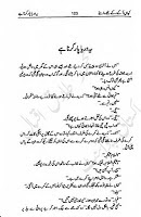 Yah Darya Paar Kerna Hai (Romantic Urdu Novels) By Nighat Abdullah complete in pdf
