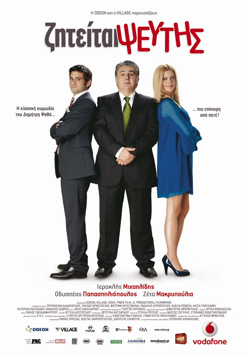 Ziteitai pseftis -  ΖΗΤΕΙΤΑΙ ΨΕΥΤΗΣ  (2010) ταινιες online seires xrysoi greek subs
