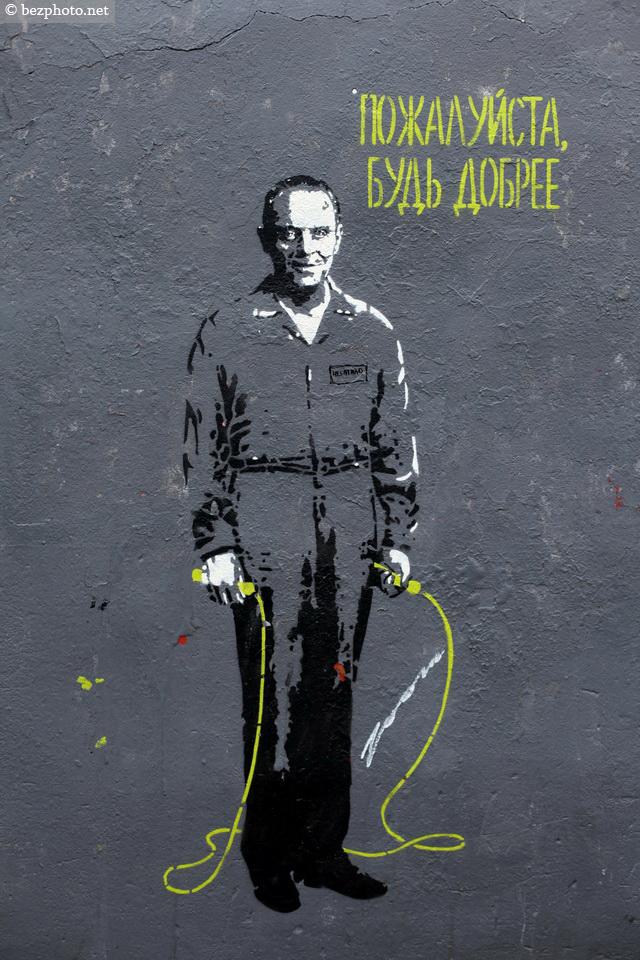 street art moscow