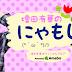 Masuda Yuka Mengucapkan rasa syukur dihari ulang tahun nya melalui Blog