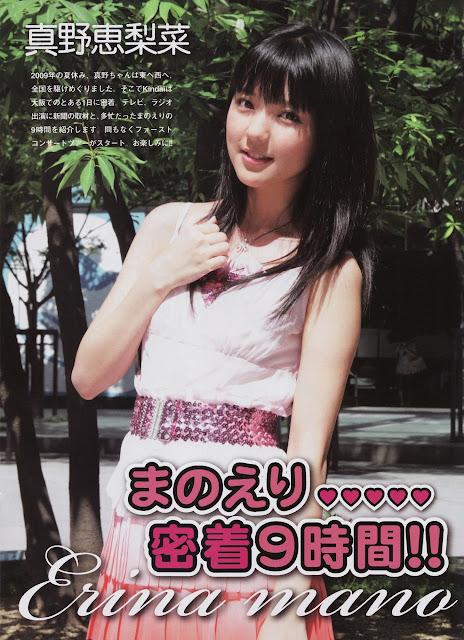 真野恵里菜 Erina Mano Photos 21