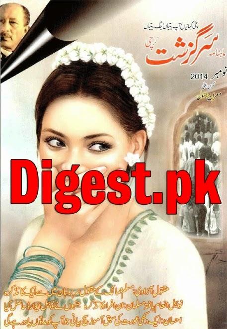 Sarguzasht Digest November 2014
