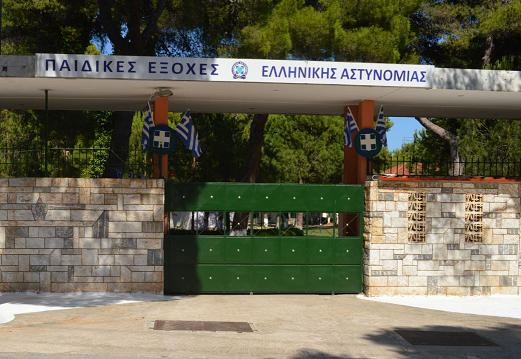 ΙΔΡΥΜΑ ΕΞΟΧΕΣ ΕΛΛΗΝΙΚΗΣ ΑΣΤΥΝΟΜΙΑΣ