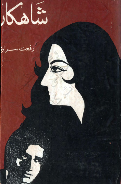 """Shahkaar""  This Novel Has Been Written by a WellKnown   writer named as ""Riffat Siraj""."