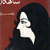 Shahkaar Urdu Novel By Riffat Siraj