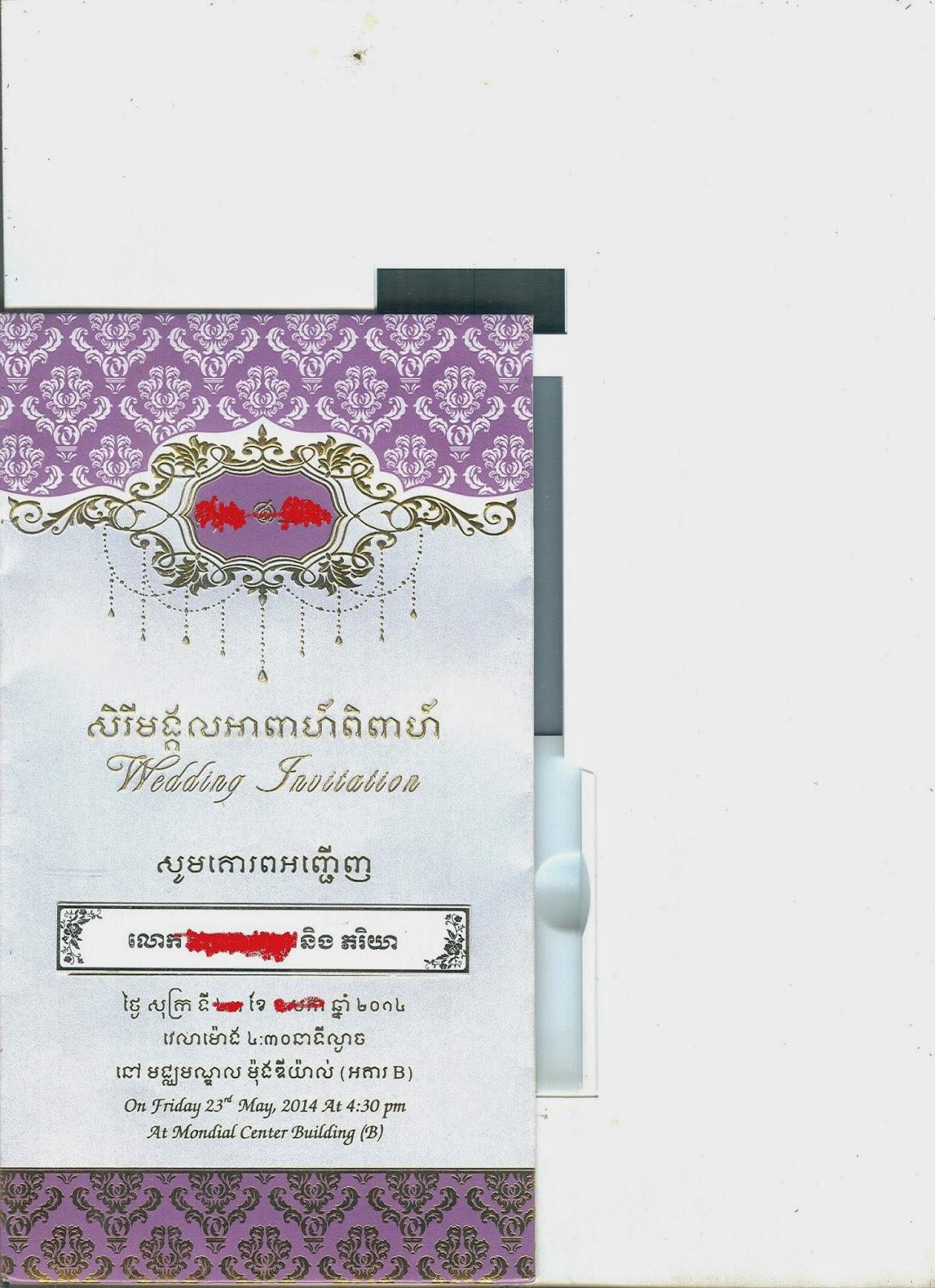 Khmer Wedding Design Greeting Card | Dangkorpost - The Cambodian ...