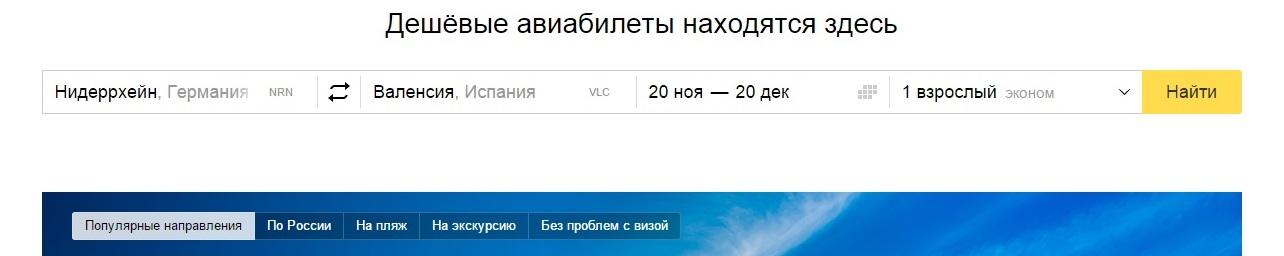 Уфа москва авиабилеты ютэйр - Распродажа Авиабилетов!