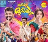 Amayum Muyalum 2014 Malayalam Movie Watch Online