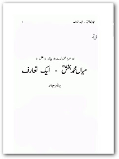 Hazrat Mian Muhammad Bakhsh