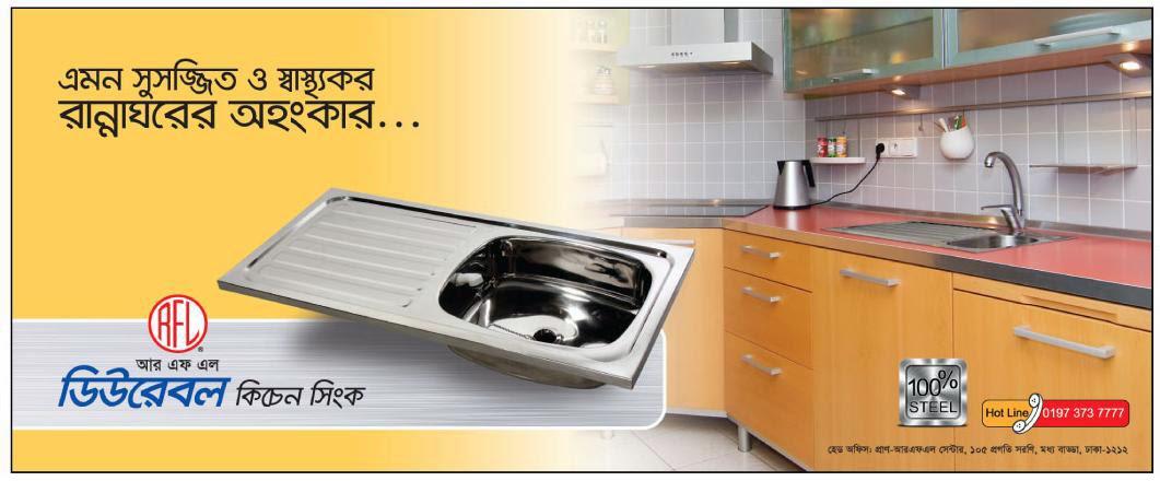 rfl durable kitchen sink - Kitchen Sinks Price