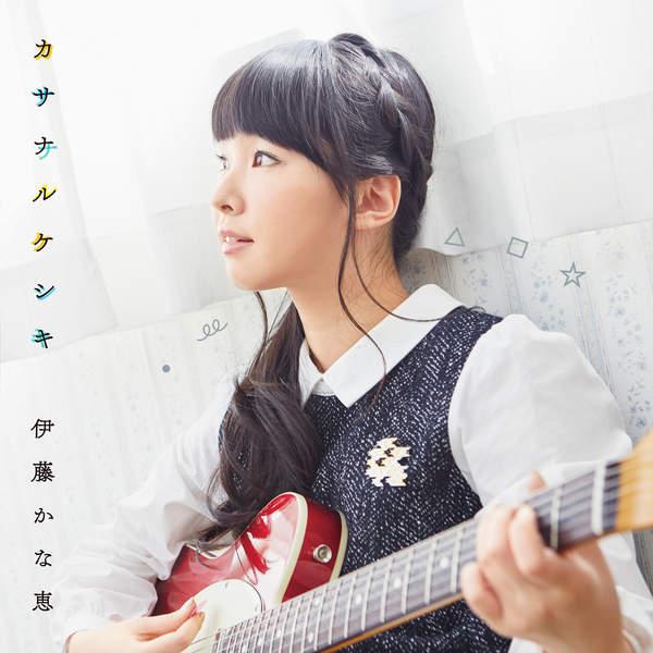 [Album] 伊藤かな恵 – カサナルケシキ (2015.11.25/MP3/RAR)
