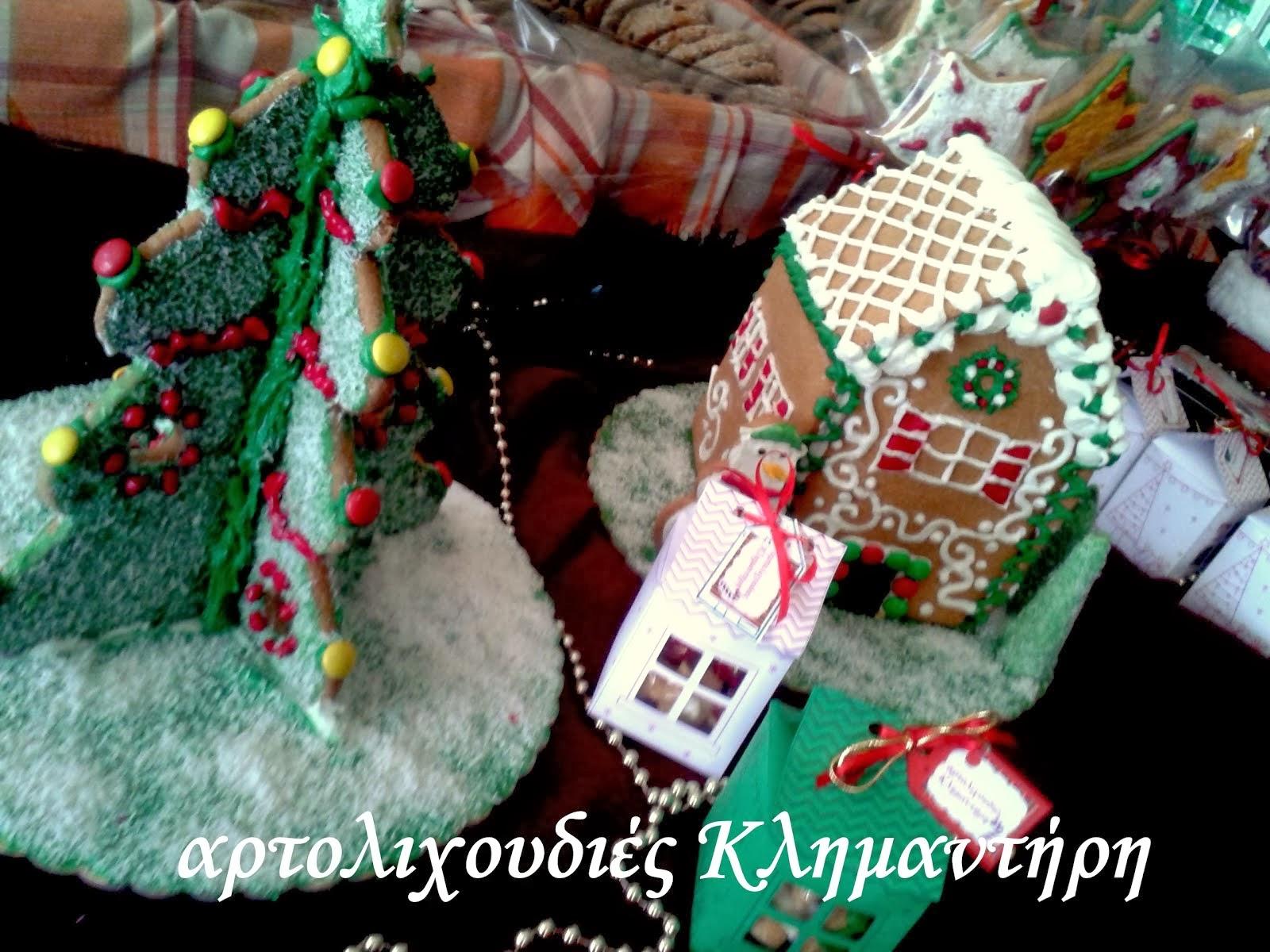 Χριστουγεννιάτικα μπισκοτόσπιτα και μπισκοτόδεντρα!