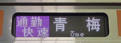 中央線 青梅線直通 通勤快速 青梅行き E233系