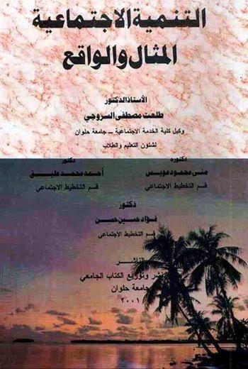 التنمية الاجتماعية: المثال والواقع - مجموعة من المؤلفين pdf