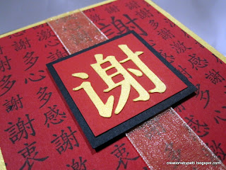 Cards asian you Thank