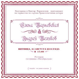 рамка для обложки приглашения на свадьбу