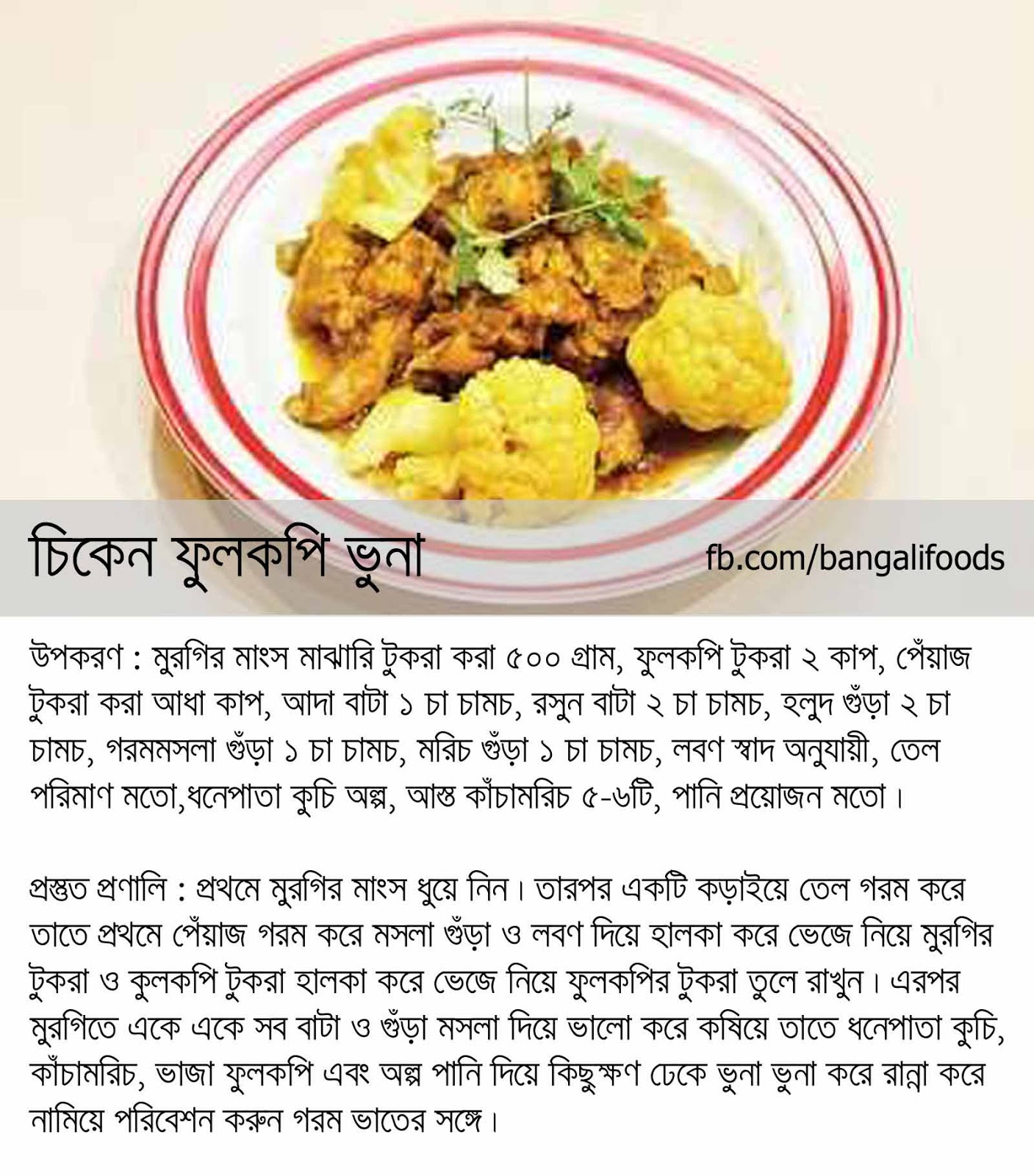 Bangali foods chicken fulkopi bhuna in bangla chicken fulkopi curry in bengali language forumfinder Image collections