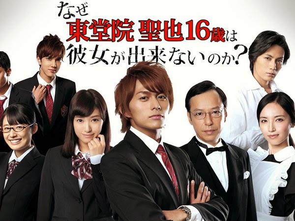 為何東堂院聖也16歲還交不到女朋友 Toudouin Seiya