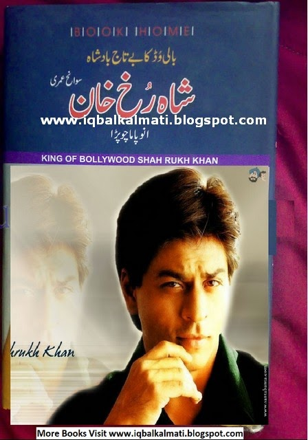 Shahrukh Khan By Anupama Sharma In Urdu