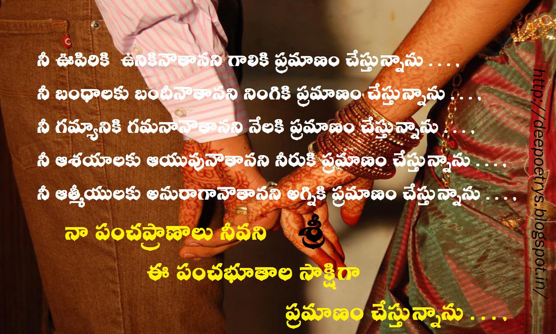 Sri Deepika Marriage Wishes Poetry In Telugu