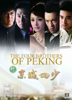Kinh Thnh T Thiu - The Four Brothers Of Peking