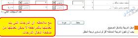 طريقة مشاهدة النتائج في نور Noor للمرحلة المتوسطة و الثانوية الأول و الثاني 9.png