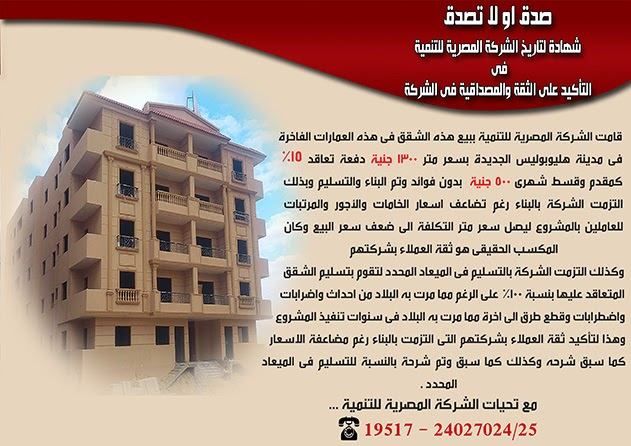 elmasrya lltanmya new heliopolis city real estates