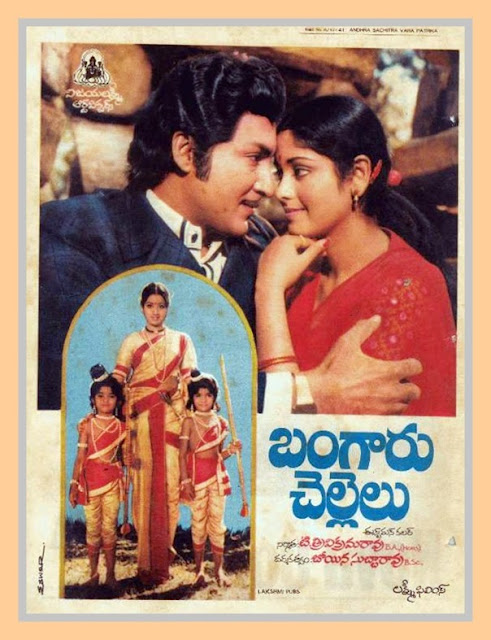 Bangaru Chellelu  Telugu Mp3 Songs Free  Download  1979
