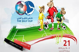 مشاهدة مباراة قطر والبحرين بث مباشر الآن اليوم مباشرة اليوم كأس الخليج الـ21