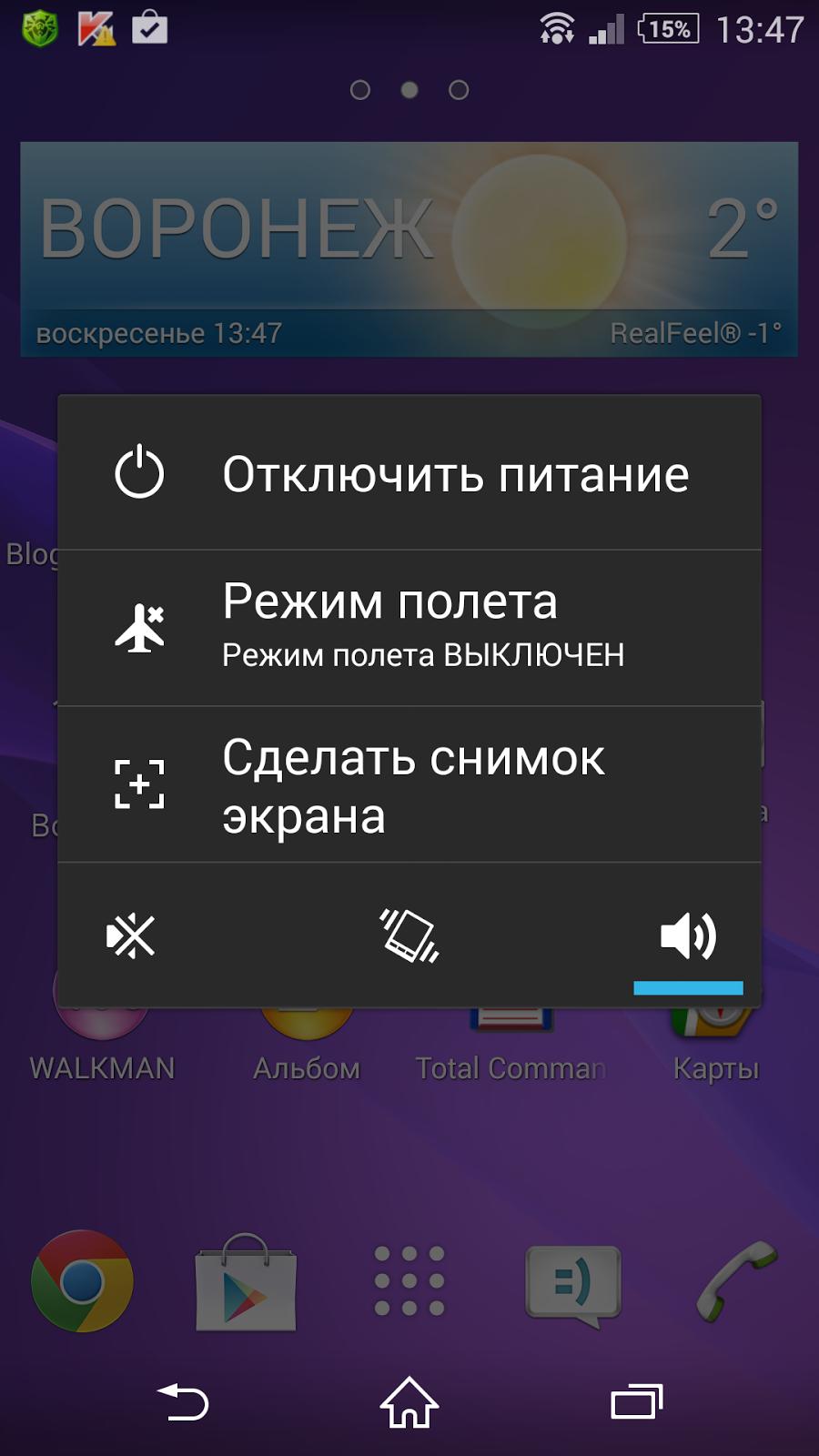 Как сделать скриншот заблокированного экрана