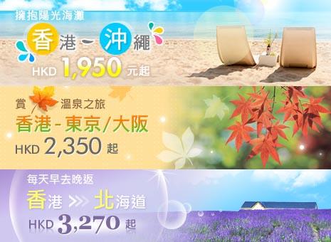 【向紅葉出發】長榮航空 - 香港 飛 沖繩、福岡、東京、大阪、北海道 HK$1,950起,8至12月出發。