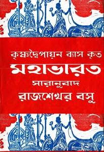 Mahabharat by Rajshekhar Basu (Bangla)