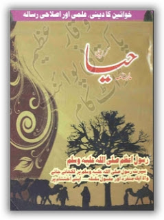Haya Digest June 2013 pdf