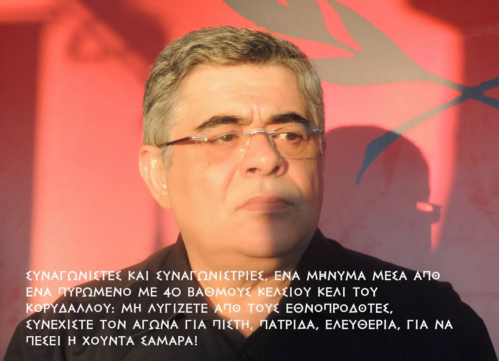 Δεν θα μας λυγίσουν οι εθνοπροδότες - Το μήνυμα του Ν.Γ. Μιχαλολιάκου