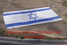Ισραήλ και Ιουδαιοχριστιανισμός. Ισραήλ η αληθινή πατρίδα των χριστιανών