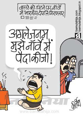 norway, daily Humor, humor fun, hindi cartoon, jokes