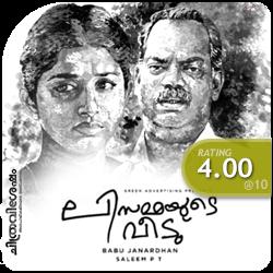 Lisammayude Veedu: Chithravishesham Rating [4.00/10]
