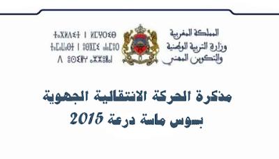 مذكرة الحركة الانتقالية الجهوية بسوس ماسة درعة 2015