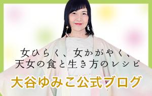 大谷ゆみこ公式ブログ