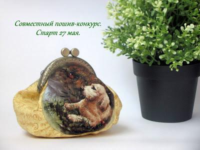 Кошелек с фермуаром :)