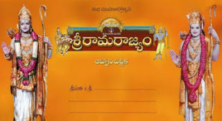Sriramarajyam Songs Download
