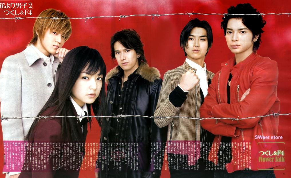 Drama Queen Reviews: JDrama Review: Hana Yori Dango
