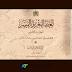 كراسة الخط المغربي الميسر للخطاط محمد المعلمين