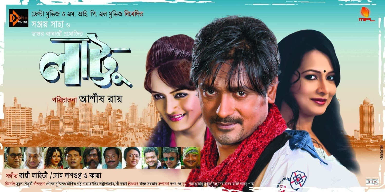 Lattoo-Kolkata Indian Bengali Movie Poster,All Music Song