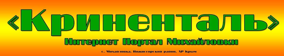 """Интернет Портал Михайловки """"Криненталь"""""""