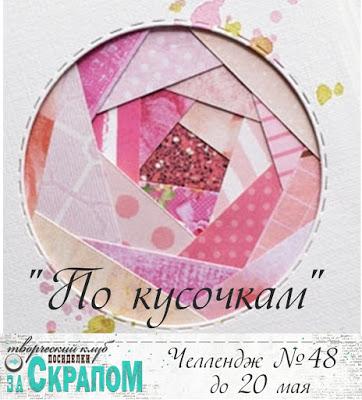 "Челлендж ""По кусочкам"" до 20/05"