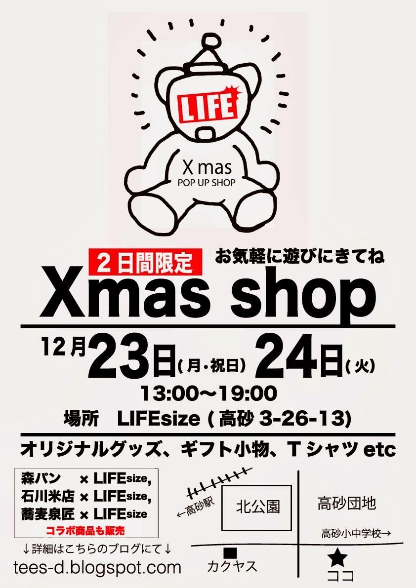Xmas SHOP 12月23日(月• 祝)24日(火)